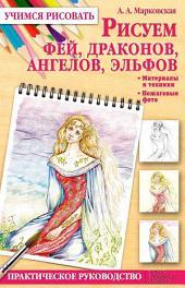 Рисуем фей, драконов, ангелов, эльфов