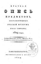 Краткая опись предметов, составляющих русскій музеум Павла Свиньина: 1829 года