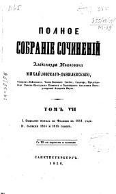 Полное собраніе сочиненій Александра Ивановича Михайловскаго -Данилевскаго: Том 7