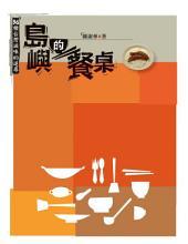 島嶼的餐桌: 36種台灣滋味的追尋