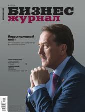 Бизнес-журнал, 2014/09: Воронежская область