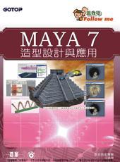 Maya 7造型設計與應用 (電子書)