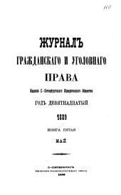Журнал гражданскаго и уголовнаго права: Выпуски 5-6