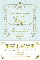 【無料版】細密未来辞典〜乙女座のあなたへ〜 2015年版