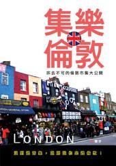 集樂倫敦: 非去不可的倫敦市集大公開