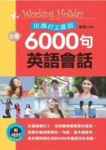 出國打工度假6000句英語會話