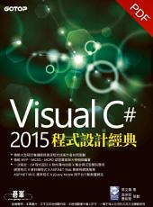 Visual C# 2015程式設計經典(電子書)