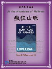At the Mountains of Madness (瘋狂山脈)