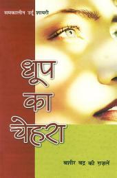 धूप का चेहरा : बशीर बद्र की ग़ज़लें : Dhoop ka Chehra Bashir Badr ki Ghazalen