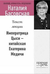 Императрица Цыси – китайская Екатерина Медичи