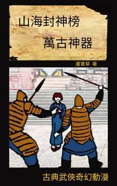 萬古神器 VOL 14 Comics: 繁中漫畫版