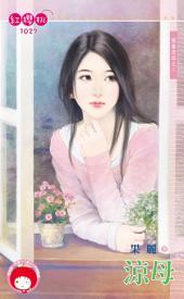 涼母~閒妻涼母之二: 禾馬文化紅櫻桃系列900