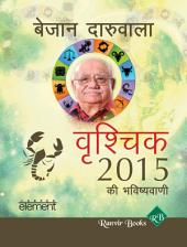 Aapki Sampurn Bhavishyavaani 2015 Vrushchika