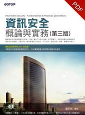資訊安全概論與實務(第三版)(電子書)