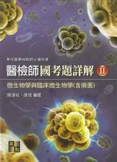 醫檢師國考題詳解(Ⅱ)-微生物學與臨床微生物學(含黴菌): 醫事檢驗師