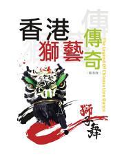 香港獅藝傳奇: 香港舞獅及客家麒麟套心得