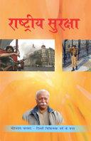 Rashtriya Suraksha