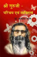 Shri Guruji - Parichay Evam Vyaktitva
