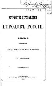 Устройство и управленіе городов Россіи