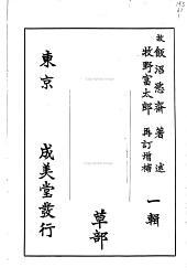 草木図説: 草部