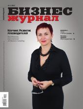 Бизнес-журнал, 2012/09: Волгоградская область