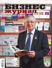 Бизнес-журнал, 2014/05: Пензенская область