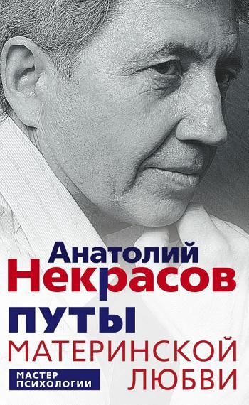 {Download} Путы материнской любви EPub / PDF Book by ...