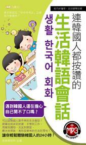 連韓國人都按讚的生活韓語會話: 雅典文化007