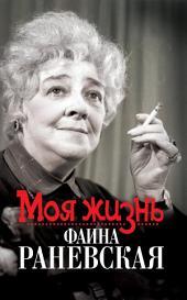 Моя жизнь. Фаина Раневская