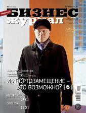 Бизнес-журнал, 2015/02: Тюменская область