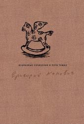 Избранные сочинения в пяти томах: Том 1
