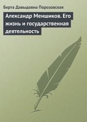 Александр Меншиков. Его жизнь и государственная деятельность