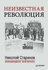 Неизвестная революция: Сборник произведений Джона Рида/Составление и предисловия Н. Старикова