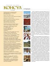 Журнал «Консул» No 4 (15) 2008