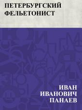 Петербургский фельетонист