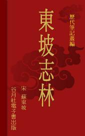 東坡志林: 歷代筆記叢編