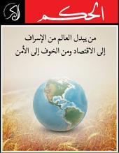 من يبدل العالم من الإسراف إلى الاقتصاد ومن الخوف إلى الأمن: العدد 27