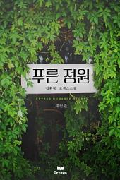 [체험판]푸른 정원