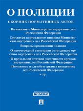 Законодательство о полиции: сборник нормативных актов.