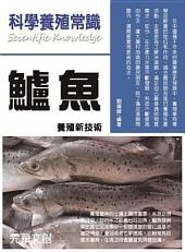 科學養殖常識--鱸魚養殖新技術