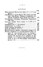 Русскій вѣстник: Том 152