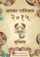 वृश्चिक - आपका राशिफल २०१५: Your Zodiac Horoscope by GaneshaSpeaks.com - 2015