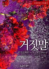 [세트] 거짓말 (무삭제판) (전2권/완결)