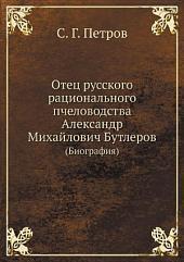 Отец русского рационального пчеловодства Александр Михайлович Бутлеров