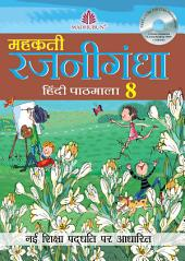 Mehakti Rajnigandha Hindi Pathmala – 8