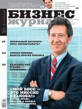 Бизнес-журнал, 2009/01