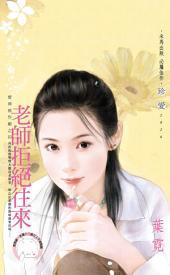 老師拒絕往來~愛神惡作劇之四《限》: 禾馬文化珍愛系列158