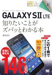 ポケット百科 GALAXY SII LTE 知りたいことがズバッとわかる本