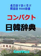 コンパクト 日韓辞典: 漢字語で楽に学ぶ韓国語9000語彙 (楽しい韓国語の勉強法で自己啓発)