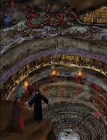 Inferno  The Art Collection  Punjabi Edition  PDF